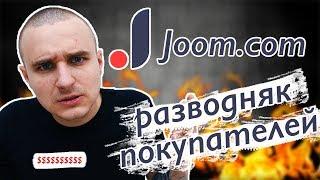 Joom.com Наглый развод покупателей!