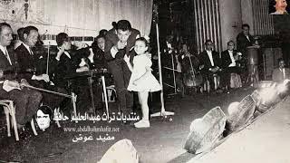 بالأحضان , ياحبايب بالسلامة - حفل الإسماعيلية تقديم سعاد حسني 17 يونية 1963
