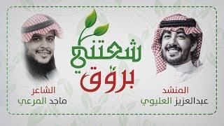 تحميل اغاني عبدالعزيز العليوي - شعتني بروق ( 2020 ) MP3