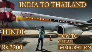 INDIA TO THAILAND (Rs3200) | IMMIGRATION T-3 | Cheap Flights