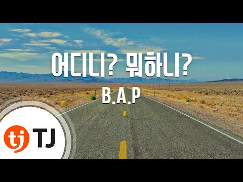 Where Are You? What Are You Doing? 어디니? 뭐하니?_B.A.P_TJ노래방 (Karaoke/lyrics/romanization/KOREAN)