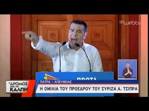 """Ο Δρόμος προς την Κάλπη – Προεκλογική συγκέντρωση """"ΣΥ.ΡΙΖ.Α.""""   03/07/2019   ΕΡΤ στην Πάτρα"""
