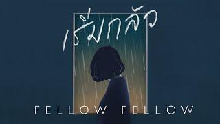 fellow fellow - เริ่มกลัว (Panic) [Official Lyrics Video]