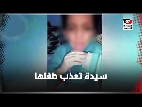 سيدة تعذب طفلها: «قول لابوك تعالى خدني» (القصة الكاملة)
