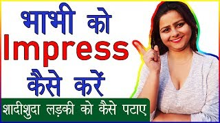 भाभी को Impress कैसे करे  | Shadishuda Ladki Ya Bhabhi Kaise Pataye | Psychological Love Tips