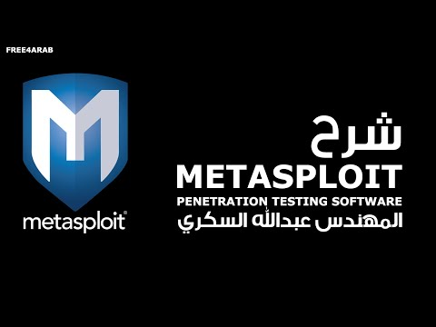 ‪14-Metasploit: Penetration Testing Software (Lecture 14) By Eng-Abdallah Elsokary | Arabic‬‏