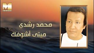 Mohamed Roshdy - Meta Ashoufak (Audio) | محمد رشدى - متى أشوفك
