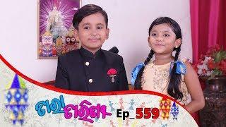 Tara Tarini | Full Ep 559 | 22nd Aug 2019 | Odia Serial – TarangTV