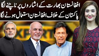 India's Double Game in Afghanistan Exposed   Express Experts 19 July 2021   Express News   IM1I