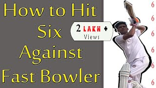 How to Hit Sixes Against Fast Bowlers | How to Face Fast Bowlers | CricketBio