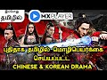 New Korean Drama in Tamil Dubbed  | Chinese series in Tamil Dubbed | Tamil DUBBED MX player series