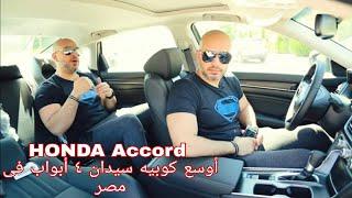 هوندا أكورد - ألماني الياباني Honda Accord Review