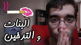 البنات و التدخين - Egychology