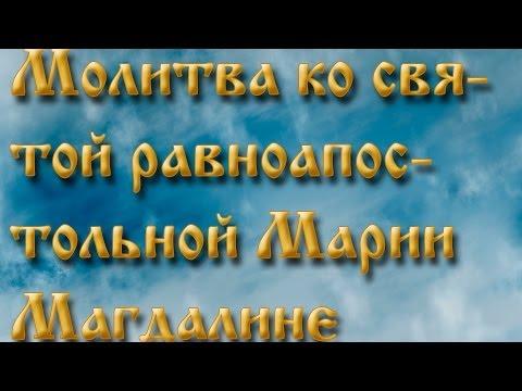 Молитва ко Святой равноапостольной Марии Магдалине .