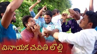 Village lo vinayaka chavithi | comedy video | my village show