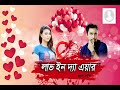 Valentine's Day Natok 2019 , Bangla Romantic Short Film 2019, Love in The year, Jovan & Nabila HD Mp4 3GP