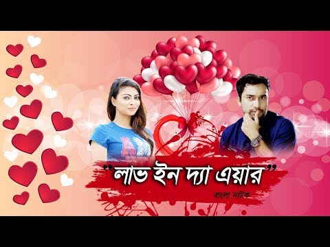 Valentine's Day Natok 2019 , Bangla Romantic Short Film 2019, Love in The year, Jovan & Nabila