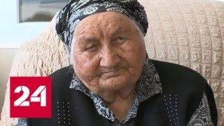 В Кабардино-Балкарии умерла самая старая женщина России - Россия 24