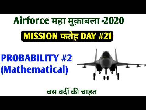 Mathematical probablity for airforce and navy by mayanksir