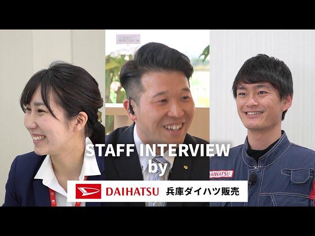 兵庫ダイハツ スタッフインタビュー【リクルート】