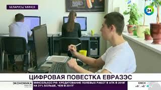 Цифровая повестка ЕАЭС. Беларусь готова поделиться IT-продуктами #КРИПТОНОВОСТИ