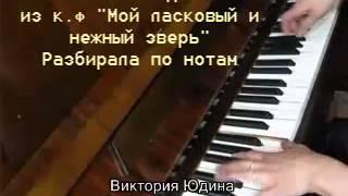 Писать музыку и песни может каждый, кто захочет Обзор видеокурса Юдиной
