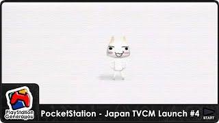 PocketStation (ポケットステーション) Dokodemo Issho - Japan TVCM Launch #4 (1999)