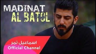 مدينة البتول    اسماعيل تمر - عمران نواهضة    يا أقصانا    سوريا مع فلسطين official video clip