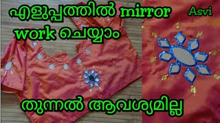 Easy mirror work for begginers|No stitching required|malayalam|fevicryl liquid embroidery|Asvi