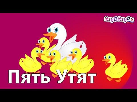 Пять Утят - детская песня