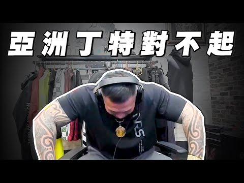 館長突襲圖奇女實況主台精華