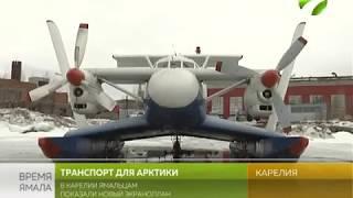Чудо техники для Арктики. В Карелии испытывают новый экраноплан