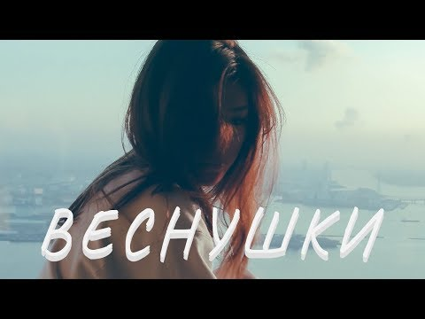 NЮ - Веснушки (lo-fi) ПРЕМЬЕРА 2019