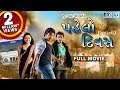 PAHELO DIVAS Full Movie Gujarati Action Movie 2018 Dilip Prakash Aashika RDC Gujarati