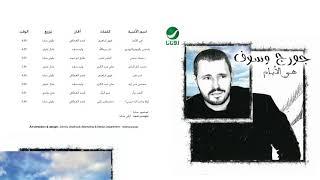 اغاني حصرية George Wassouf ... Ghader El Nass | جورج وسوف ... غدر ناس تحميل MP3