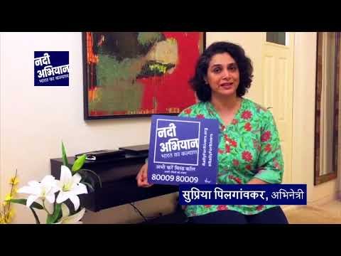 Female Actor Supriya Pilagavankar for Rally for Rivers