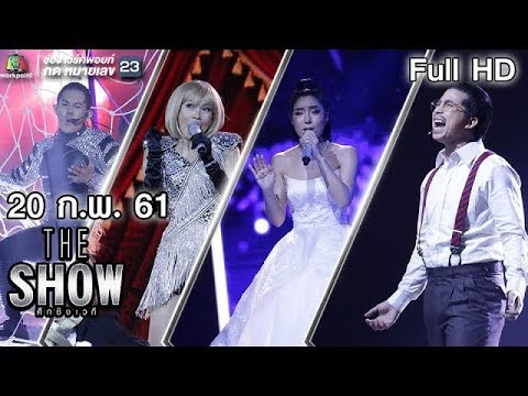 The Show ศึกชิงเวที (รายการเก่า) | EP.2 | 20 ก.พ. 61 Full HD