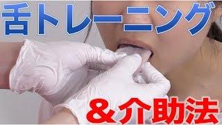 咀嚼をスムーズにする舌のトレーニング&介助法