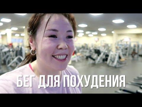 Бег для похудения. Личный опыт & отзыв