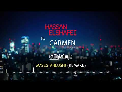 كارمن سليمان مع حسن الشافعي في نسخة جديدة من أغنية مايستاهلوشي
