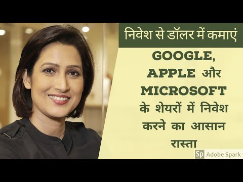 How to invest in international stocks like Google, facebook, microsoft from India? गूगल में निवेश