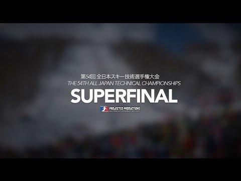 SUPERFINAL - Mogul skiing finals 第54回 全日本スキー技術選手権大会