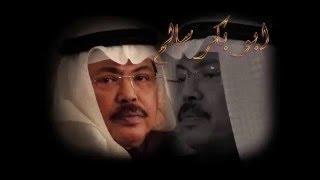 اغاني حصرية ابو بكر سالم انت ولا انا صوت الخليج روووووووعه تحميل MP3