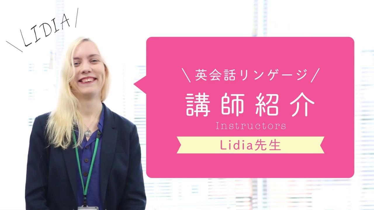英会話リンゲージ 講師紹介【Lidia先生編】