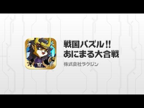 Video of 戦国パズル!!あにまる大合戦[ふなっしー登場!!]
