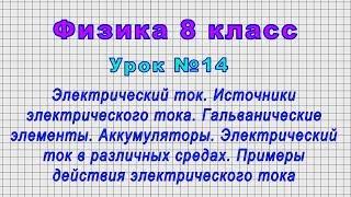 Физика 8 класс Урок 14 - Электрический ток. Источники электрического тока.Гальванические элементы.