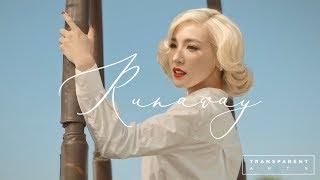 "Video thumbnail of ""Tiffany Young - Runaway (ft Babyface, Chloe Flower)   Korean Remix Music Video"""