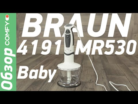 Фото - Блендер ручной Braun 4191-MR530 Baby