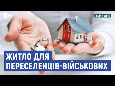 Житло для переселенців-військових | Халілов, Шукурджиєв, Серпокрилов | Тема дня