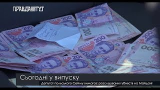 Випуск новин на ПравдаТут за 20.02.19 (20:30)